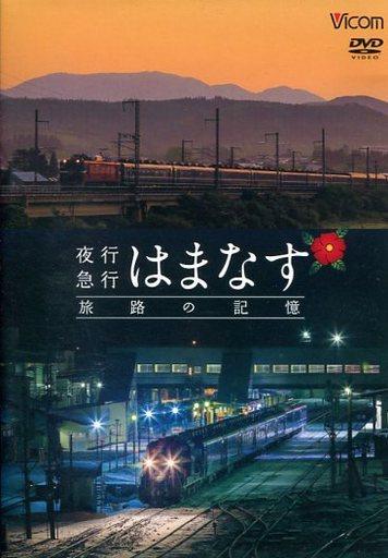 【中古】その他DVD 夜行急行はまなす 旅路の記憶