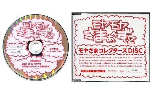 【中古】その他DVD モヤモヤさまぁ?ず2 モヤさまコレクターズDISC EPISODE36
