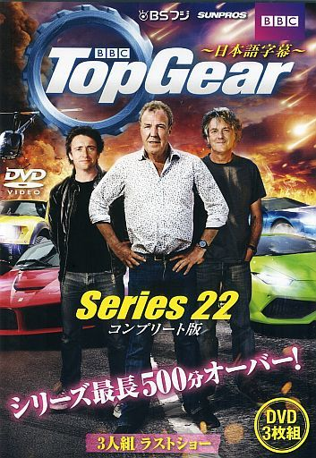 Top Gear Series 22 Complete Edition