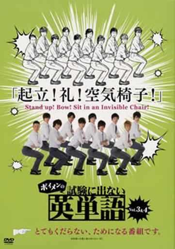 【中古】その他DVD ボイメンの試験に出ない英単語 2