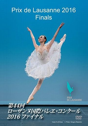 【中古】その他DVD 第44回 ローザンヌ国際バレエ・コンクール 2016 ファイナル