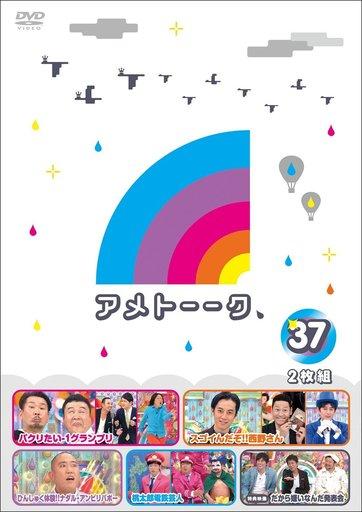 【中古】その他DVD アメトーーク 37