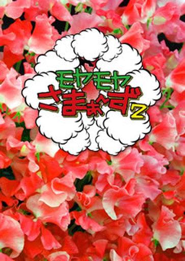 【中古】その他DVD モヤモヤさまぁ?ず2 VOL.28&VOL.29 DVD-BOX