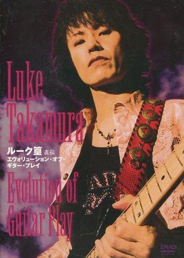 【中古】その他DVD ルーク篁 直伝 エヴォリューション・オブ・ギター・プレイ
