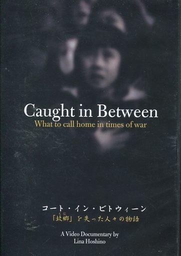 【中古】その他DVD コート・イン・ビトウィーン 「故郷」を失った人々の物語