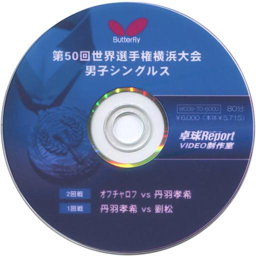 バタフライ 大会ビデオ 第50回世...