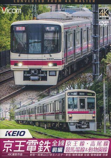 【中古】その他DVD 京王電鉄全線 前編 京王線・高尾線&競馬場線&動物園線 4K撮影作品