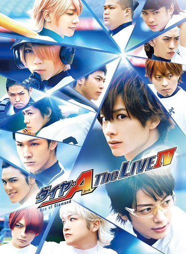 【中古】その他DVD ダイヤのA The LIVE IV [初回限定版]