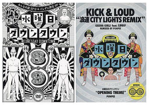 【中古】その他DVD 水曜日のダウンタウン(8)(9)+GEISHA GIRLS KICK & LOUD PUNPEE REMIX & 水曜日のダウンタウンOPテーマ曲CD BOXセット