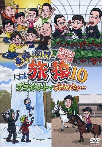 【中古】その他DVD 東野・岡村の旅猿10 プライベートでごめんなさい…スペシャルお買得版