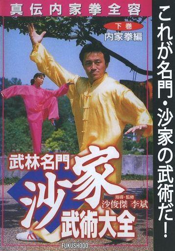 【中古】その他DVD 武林名門 沙家 武術大全 下巻 内家拳編