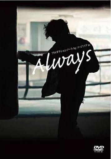 【中古】その他DVD プロダクションノート By ソ・ジソブ in Always