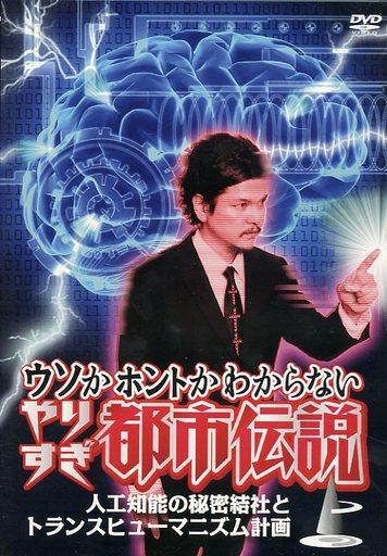 【中古】その他DVD ウソかホントかわからない やりすぎ都市伝説 上巻 ?人工知能の秘密結社とトランスヒューマニズム計画?
