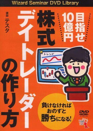 【中古】その他DVD 目指せ10億円 株式デイトレーダーの作り方 講師 テスタ