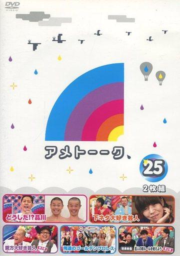 【中古】その他DVD アメトーーク! 25(着せ替えジャケット付き)
