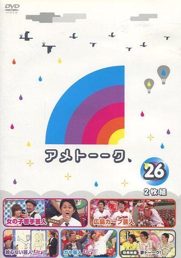 【中古】その他DVD アメトーーク! 26(着せ替えジャケット付き)