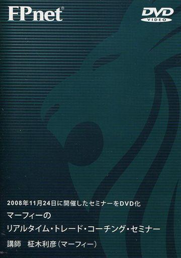 【中古】その他DVD マーフィーのリアルタイム・トレード・コーチング・セミナー