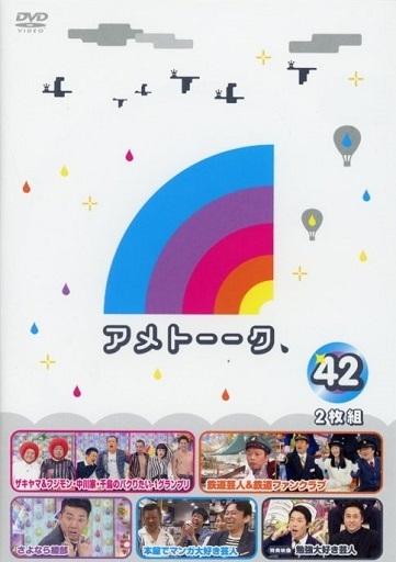 【中古】その他DVD アメトーーク! DVD 42