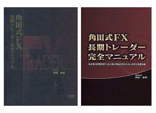 【中古】その他DVD 角田式FX 長期トレーダー完全マニュアル