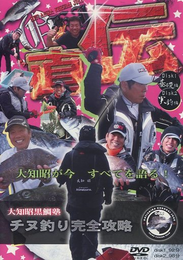 【中古】その他DVD 大知昭黒鯛塾 直伝 チヌ釣り完全攻略