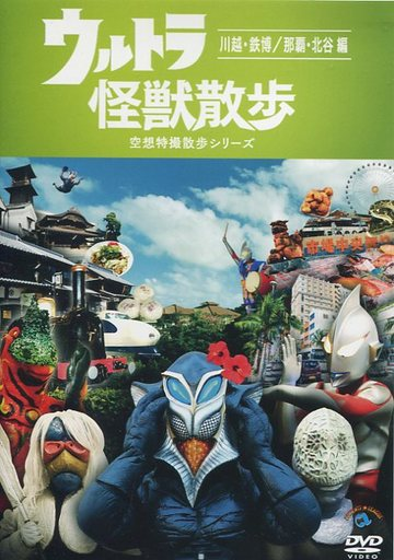 【中古】その他DVD ウルトラ怪獣散歩?川越・鉄博/那覇・北谷 編?
