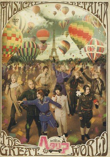 【中古】その他DVD 不備有)ミュージカル「ヘタリア ?The Great World?」[アニメイト限定版](状態:ポストカード欠品)