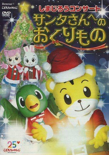 【中古】その他DVD しまじろうコンサート サンタさんへのおくりもの