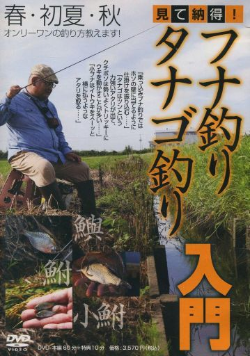 【中古】その他DVD 見て納得! フナ釣りタナゴ釣り入門