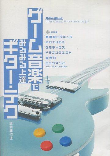 【中古】その他DVD ゲーム音楽でみるみる上達ギター・テク! 成瀬正樹