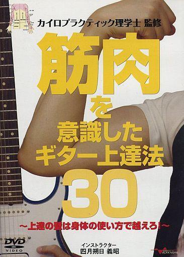 【中古】その他DVD カイロプラクティック理学士 監修 筋肉を意識したギター上達法30 インストラクター 四月朔日義昭