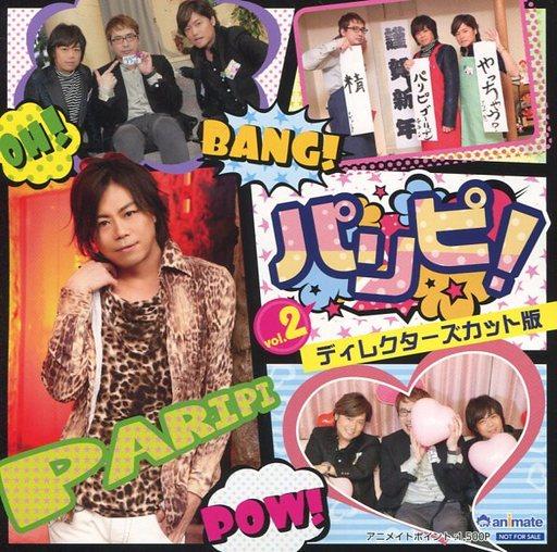 【中古】その他DVD パリピ! VOL.2 [ディレクターズカット版]