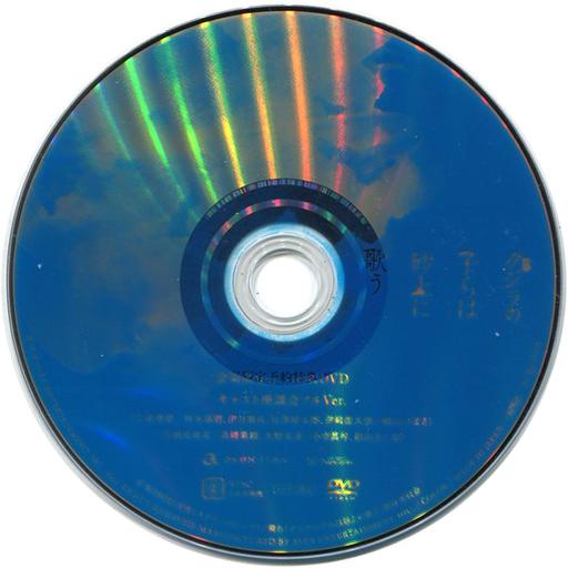 【中古】その他DVD クジラの子らは砂上に歌う 会場限定予約特典DVD キャスト座談会古Ver.