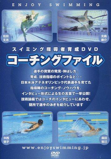 【中古】その他DVD エンジョイスイミング コーチングファイル