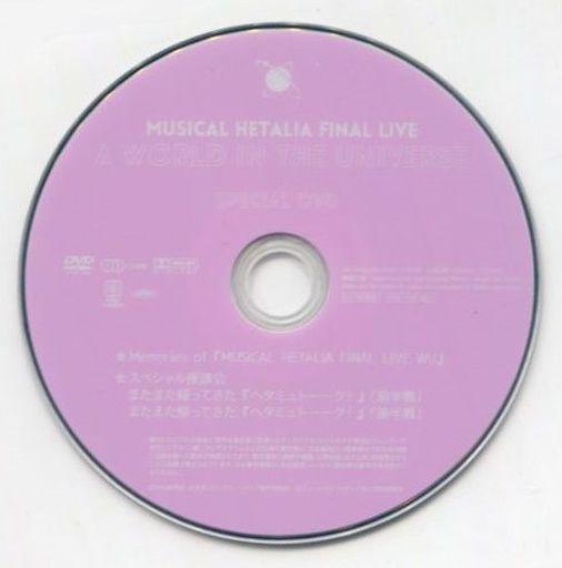 ミュージカル「ヘタリア」 MUSICAL HETALIA FINAL LIVE ~A World in the Universe~ SPECIAL DVD