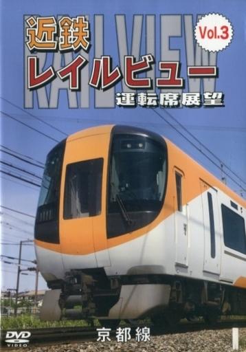 近鉄レイルビュー 運転席展望 Vol.3 京都線 近鉄奈良⇒京都(往復)