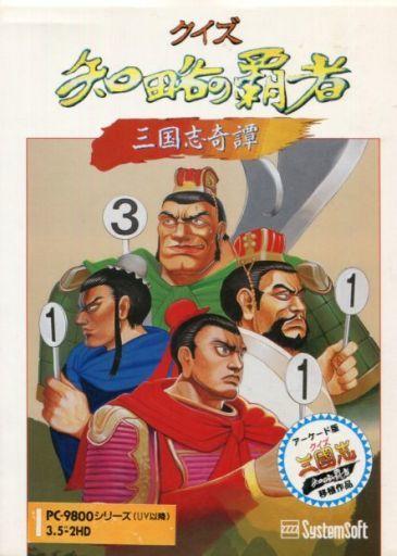 クイズ知略の覇者 三国志奇譚 | ...