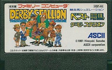 【中古】ファミコンソフト ベスト競馬・ダービースタリオン