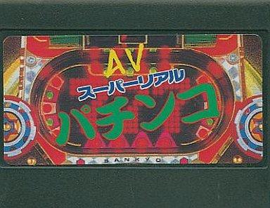 【中古】ファミコンソフト AVスーパーリアルパチンコフィーバー
