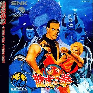 【中古】ネオジオCDソフト 龍虎の拳(CD-ROM)