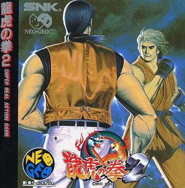 【中古】ネオジオCDソフト 龍虎の拳2(CD-ROM)