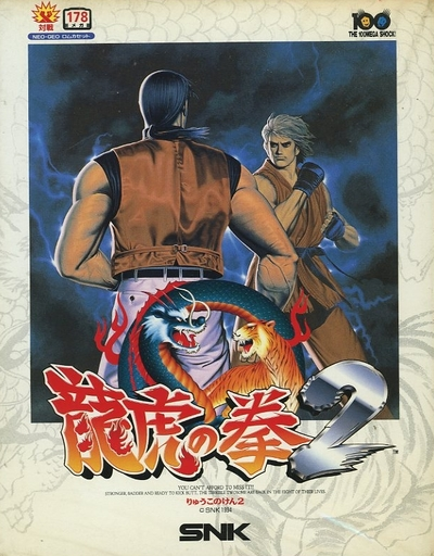 Dragon tiger fist 2 (ROM cassette) (Condition: Package state difficult)