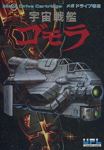【中古】メガドライブソフト 宇宙戦艦ゴモラ