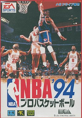 NBAプロバスケットボール94 | 中...