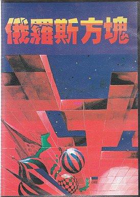 【中古】メガドライブソフト 俄羅斯方塊 (PZG)(テトリス)