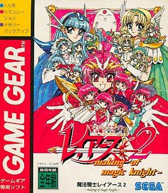 【中古】ゲームギアソフト 魔法騎士レイアース2