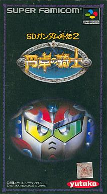 【中古】スーパーファミコンソフト SDガンダム外伝2 円卓の騎士