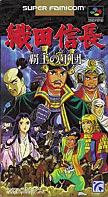 【中古】スーパーファミコンソフト 織田信長 覇王の軍団