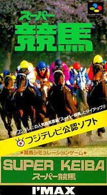 【中古】スーパーファミコンソフト スーパー競馬