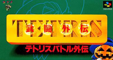 【中古】スーパーファミコンソフト テトリス武闘外伝