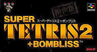 【中古】スーパーファミコンソフト スーパーテトリス+ボンブリス[限定版]